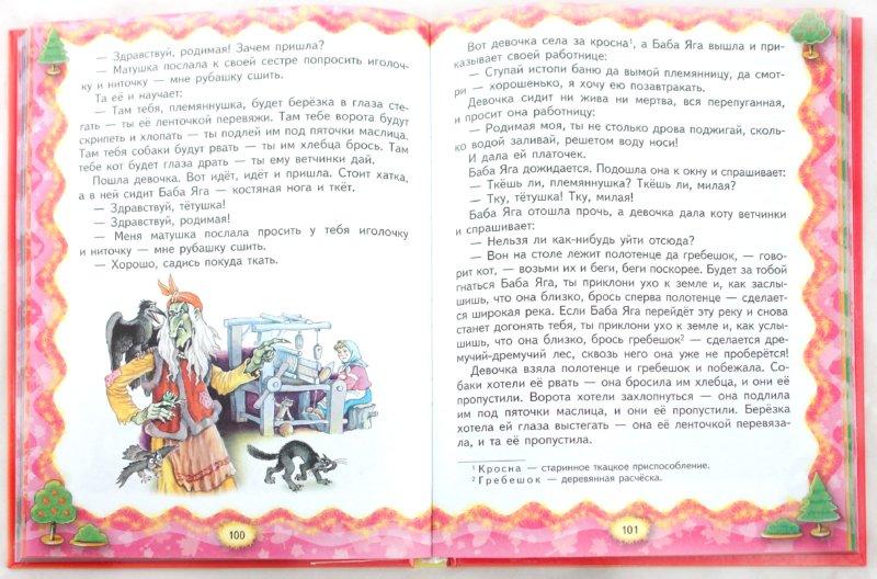 Иллюстрация 1 из 16 для Большая книга для чтения. От одного года до семи лет | Лабиринт - книги. Источник: Лабиринт
