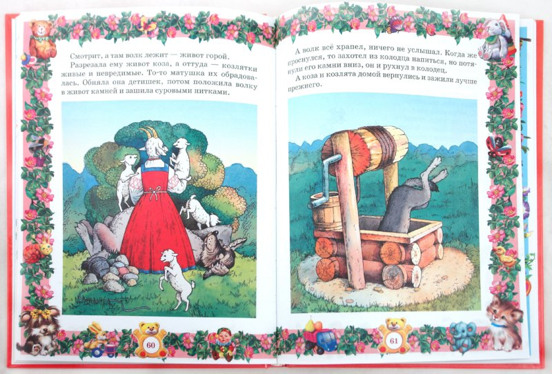 Иллюстрация 1 из 16 для Запел петушок | Лабиринт - книги. Источник: Лабиринт