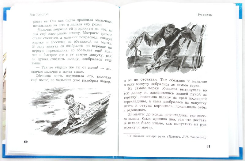 Иллюстрация 1 из 6 для Книга для чтения. Басни, рассказы, сказки - Лев Толстой   Лабиринт - книги. Источник: Лабиринт