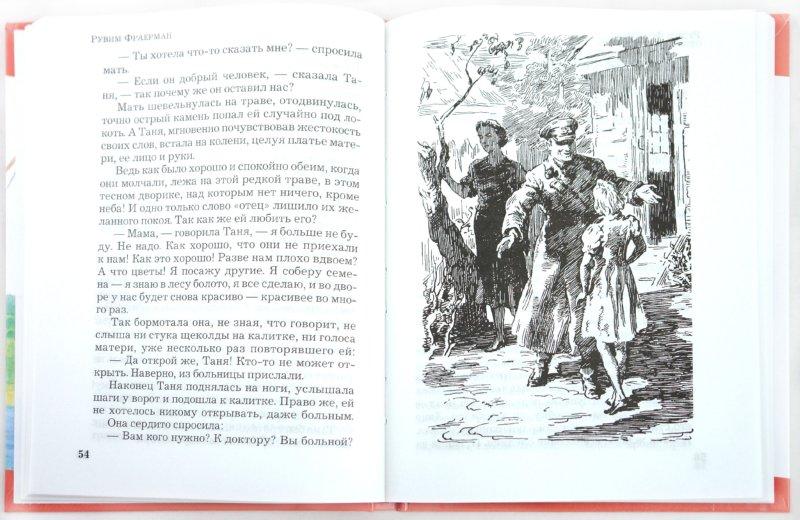 Иллюстрация 1 из 2 для Дикая собака Динго, или Повесть о первой любви - Рувим Фраерман | Лабиринт - книги. Источник: Лабиринт