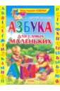 Козлов Сергей Григорьевич Азбука для самых маленьких. Стихи