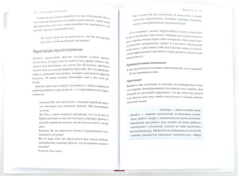 Иллюстрация 1 из 13 для 49 законов продаж - Дэвид Мэттсон | Лабиринт - книги. Источник: Лабиринт