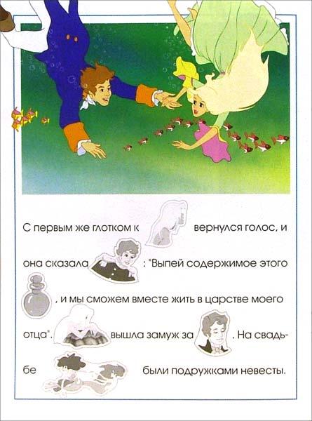 Иллюстрация 1 из 9 для Поиграй в сказку. Русалочка | Лабиринт - книги. Источник: Лабиринт
