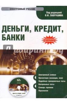 Деньги, кредит, банки (CDpc) основы организации бизнеса электронный учебник cdpc