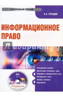 Информационное право (CDpc) трудовой договор cdpc