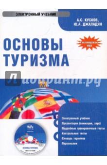 Основы туризма (CDpc) основы организации бизнеса электронный учебник cdpc