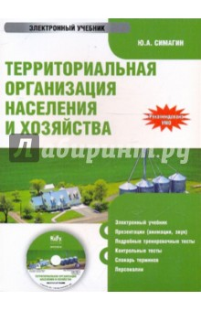 Территориальная организация населения и хозяйства (CDpc)