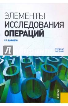 Элементы исследования операций программирование в алгоритмах