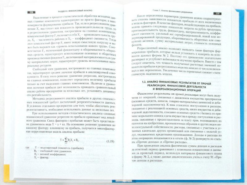 Иллюстрация 1 из 14 для Экономический анализ хозяйственной деятельности. Учебное пособие - Маркарьян, Герасименко, Маркарьян   Лабиринт - книги. Источник: Лабиринт