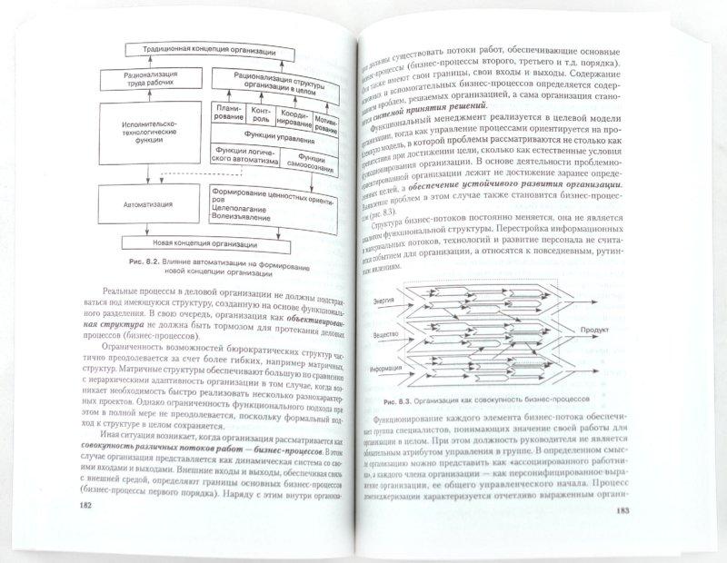 Иллюстрация 1 из 16 для Теория организации. Учебник - Татьяна Иванова   Лабиринт - книги. Источник: Лабиринт