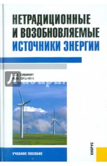 Нетрадиционные и возобновляемые источники энергии. Учебное пособие