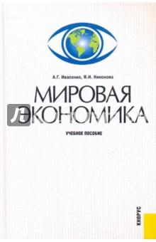 Мировая экономика. Учебное пособие фондовый рынок учебное пособие для вузов экономического профиля