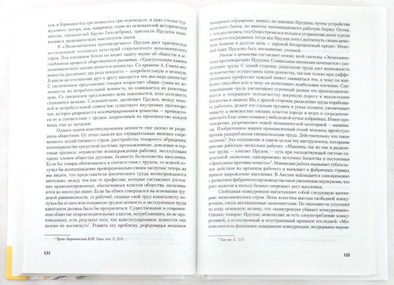Иллюстрация 1 из 16 для История экономических учений. Учебное пособие - Лариса Синельник | Лабиринт - книги. Источник: Лабиринт