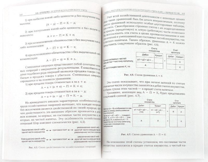Иллюстрация 1 из 10 для История бухгалтерского учета - Елена Лупикова | Лабиринт - книги. Источник: Лабиринт