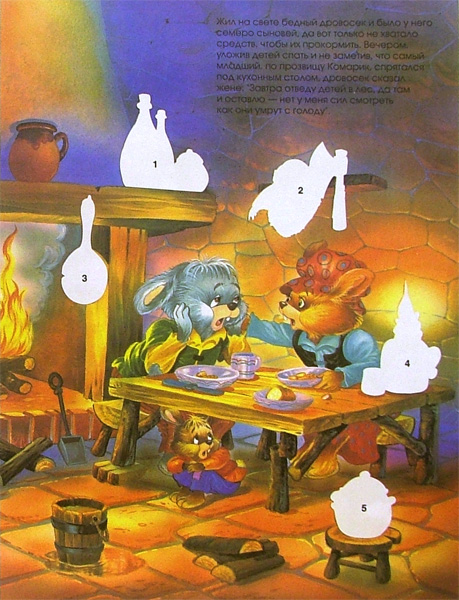Иллюстрация 1 из 2 для Сапоги-скороходы. Волшебные сказки   Лабиринт - книги. Источник: Лабиринт