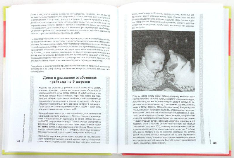 Иллюстрация 1 из 7 для 200 мифов и фактов об уходе за малышом - Уильям Сирс | Лабиринт - книги. Источник: Лабиринт