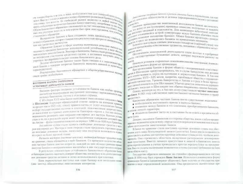 Иллюстрация 1 из 28 для Деньги, кредит, банки: учебник - О. Лаврушин | Лабиринт - книги. Источник: Лабиринт