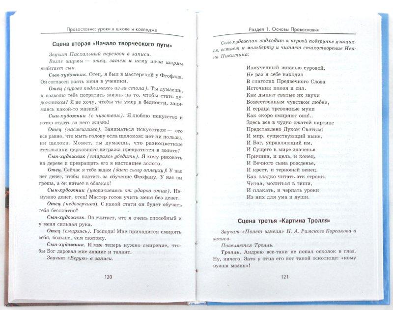 Иллюстрация 1 из 5 для Православие: уроки в школе и колледже - Марина Сычева | Лабиринт - книги. Источник: Лабиринт