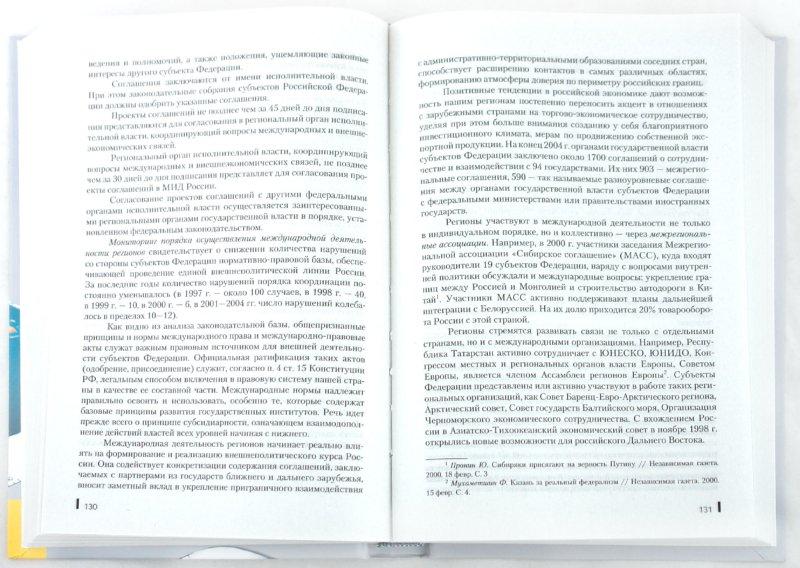 Иллюстрация 1 из 16 для Внешнеэкономическая деятельность регионов России - Вардомский, Скатерщикова | Лабиринт - книги. Источник: Лабиринт