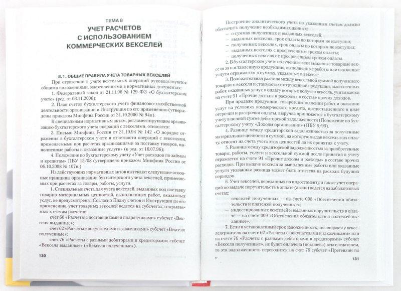 Иллюстрация 1 из 6 для Бухгалтерский учет ценных бумаг. Учебное пособие - Камысовская, Захарова | Лабиринт - книги. Источник: Лабиринт
