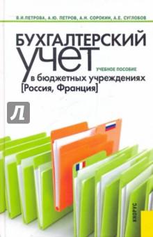 Бухгалтерский учет в бюджетных учреждениях (Россия, Франция). Учебное пособие