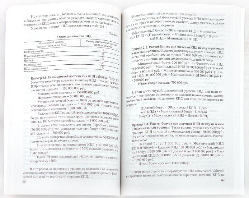 Иллюстрация 1 из 28 для Бонусные и опционные программы для топ-менеджеров - Данила Актянов | Лабиринт - книги. Источник: Лабиринт