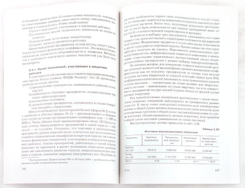 Иллюстрация 1 из 7 для Банковское дело: современная система кредитования. Учебное пособие - Лаврушин, Афанасьева | Лабиринт - книги. Источник: Лабиринт