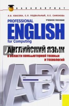 Английский язык для специалистов в области компьютерной техники и технологий