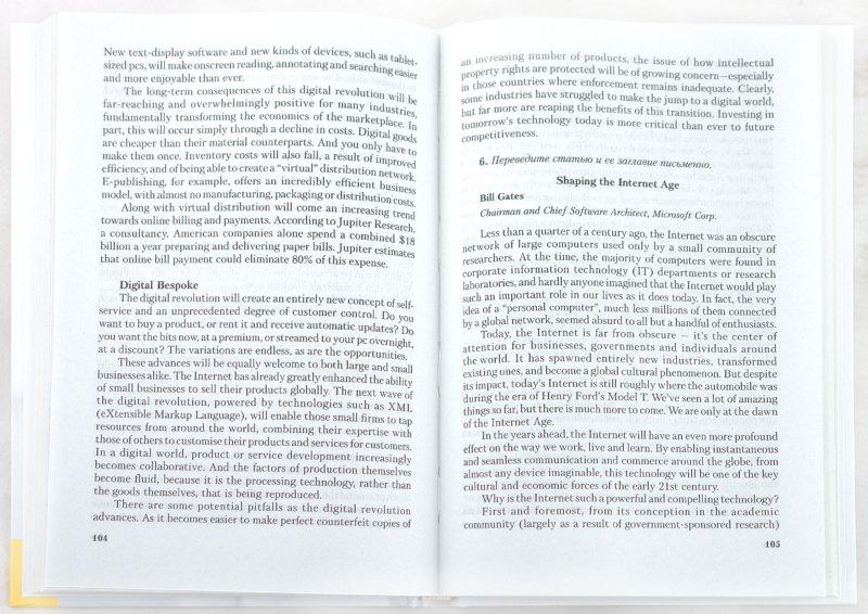 Иллюстрация 1 из 9 для Английский язык для специалистов в области компьютерной техники и технологий - Квасова, Подвальный, Сафонова | Лабиринт - книги. Источник: Лабиринт