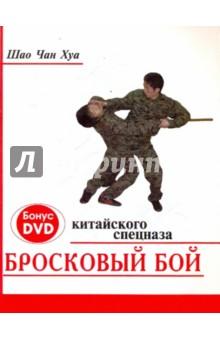 Бросковый бой китайского спецназа (+ DVD)