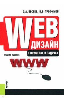 Web-дизайн в примерах и задачах