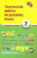Творческие работы по русскому языку. 2 класс