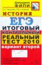 ЕГЭ 2010. �стория. �тоговый контрольный реальный тест. Вариант 2
