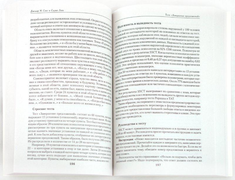Иллюстрация 1 из 5 для Проективная психология | Лабиринт - книги. Источник: Лабиринт