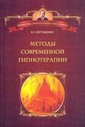 Методы современной гипнотерапии
