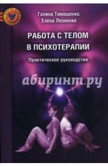 Работа с телом в психотерапии. Практическое руководство