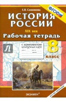 История россии 8 класс рабочая тетрадь