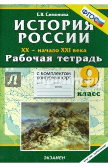 решебник история россии 9 класс