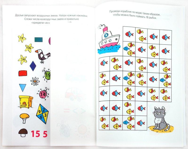 Иллюстрация 1 из 28 для Цифры и счет   Лабиринт - книги. Источник: Лабиринт