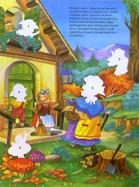 Иллюстрация 1 из 2 для Волк и семеро козлят. Волшебные сказки | Лабиринт - книги. Источник: Лабиринт