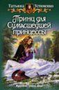 Устименко Татьяна Ивановна Принц для Cумасшедшей принцессы