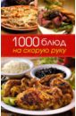 Обложка 1000 блюд на скорую руку