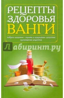 Лечебник ванги от алкоголизма спб,подшится от алкоголизма в бехтерва