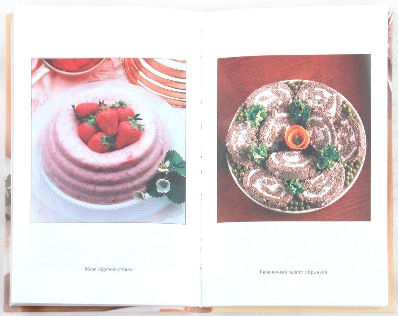 Иллюстрация 1 из 58 для Заливное, студни, паштеты, желе - Ирина Румянцева   Лабиринт - книги. Источник: Лабиринт