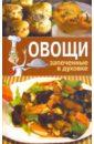 Зайцева Ирина Александровна Овощи, запеченные в духовке