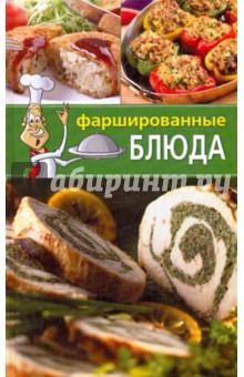 Фаршированные блюда. 300 рецептов