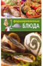 Фаршированные блюда. 300 рецептов ольга ивушкина 300 рецептов низкокалорийных блюд