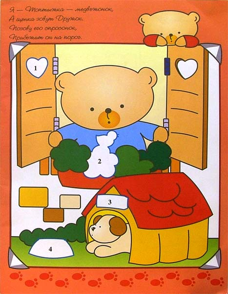 Иллюстрация 1 из 7 для Топтыжка и его щенок | Лабиринт - книги. Источник: Лабиринт