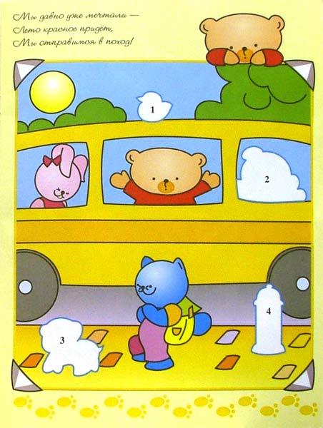 Иллюстрация 1 из 5 для Топтыжка идет в поход | Лабиринт - книги. Источник: Лабиринт