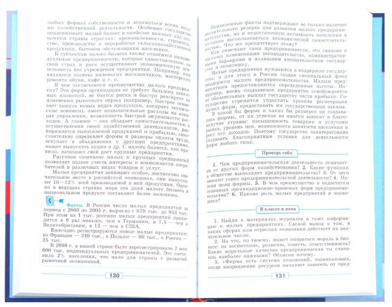 Иллюстрация 1 из 19 для Обществознание. 8 класс. Учебник для общеобразовательных учреждений - Боголюбов, Иванова, Городецкая   Лабиринт - книги. Источник: Лабиринт
